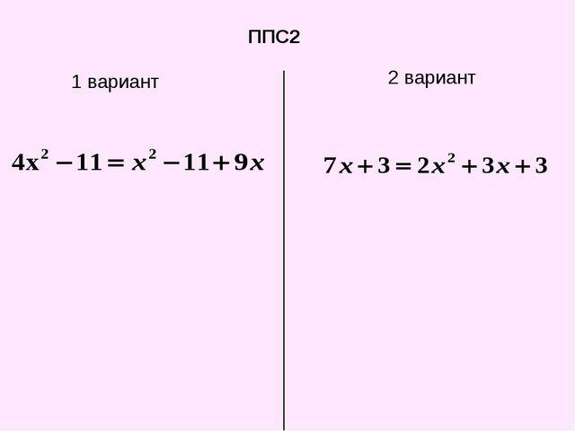 ППС2 1 вариант 2 вариант