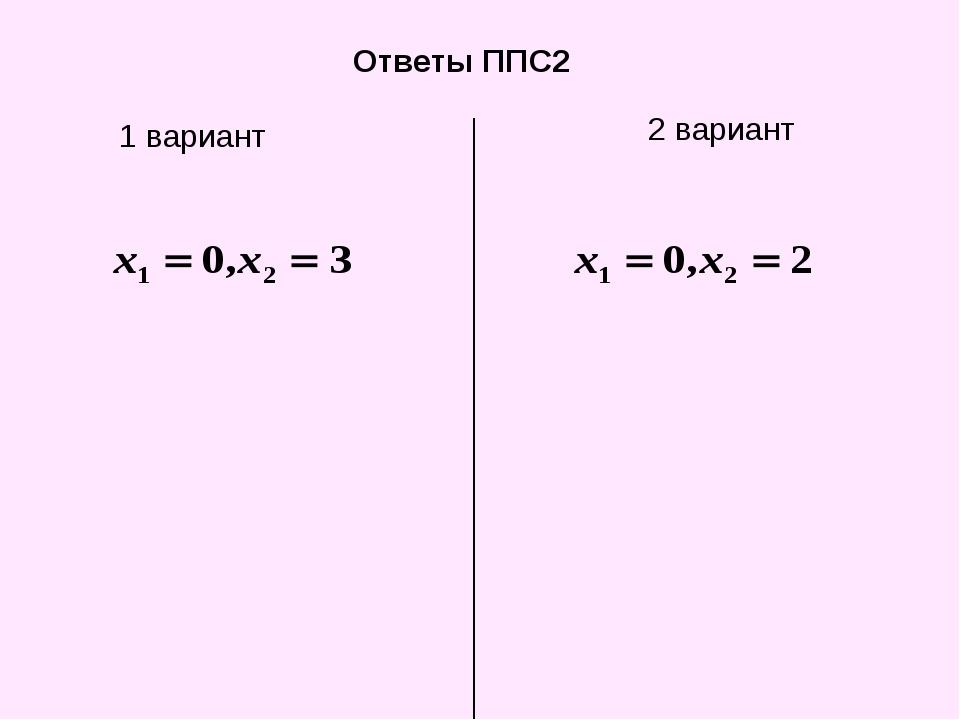 Ответы ППС2 1 вариант 2 вариант