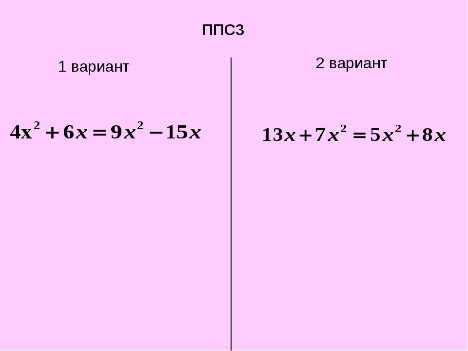 ППС3 1 вариант 2 вариант