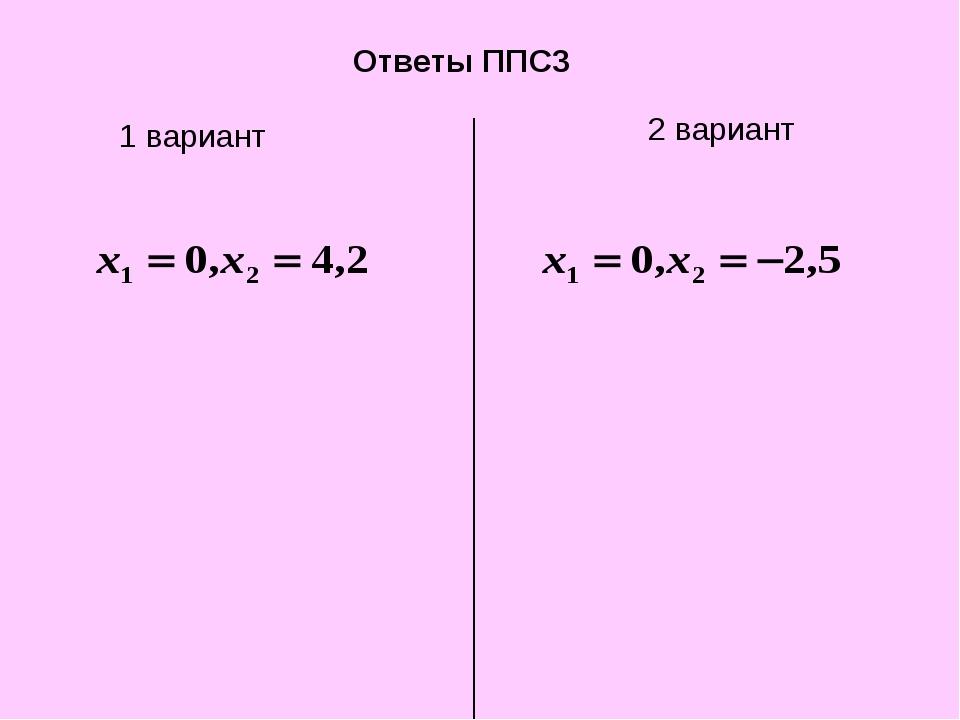 Ответы ППС3 1 вариант 2 вариант