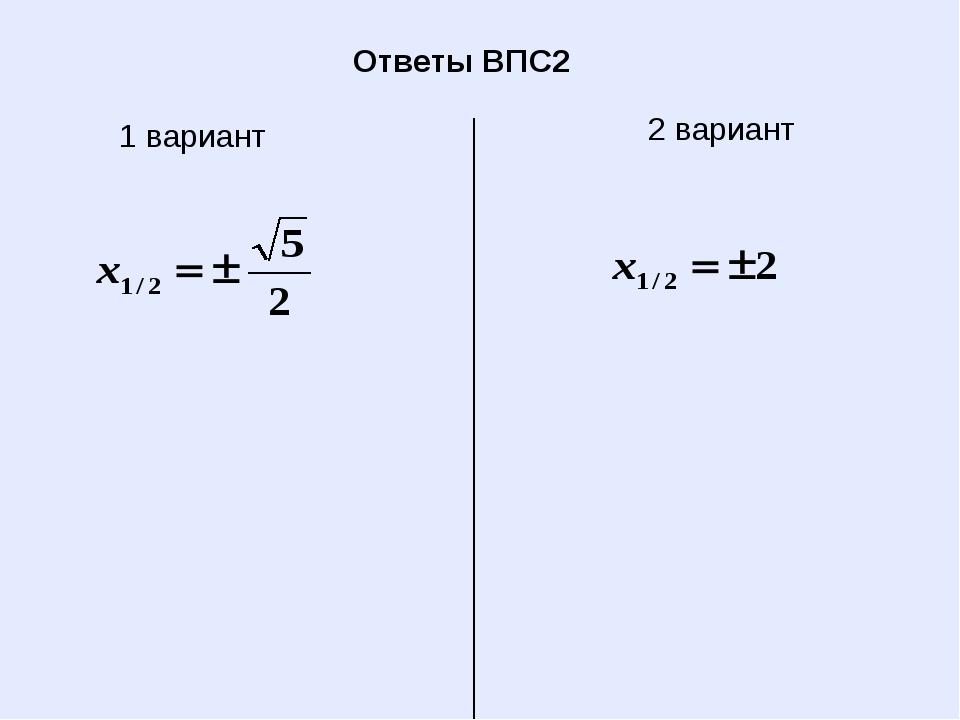 Ответы ВПС2 1 вариант 2 вариант
