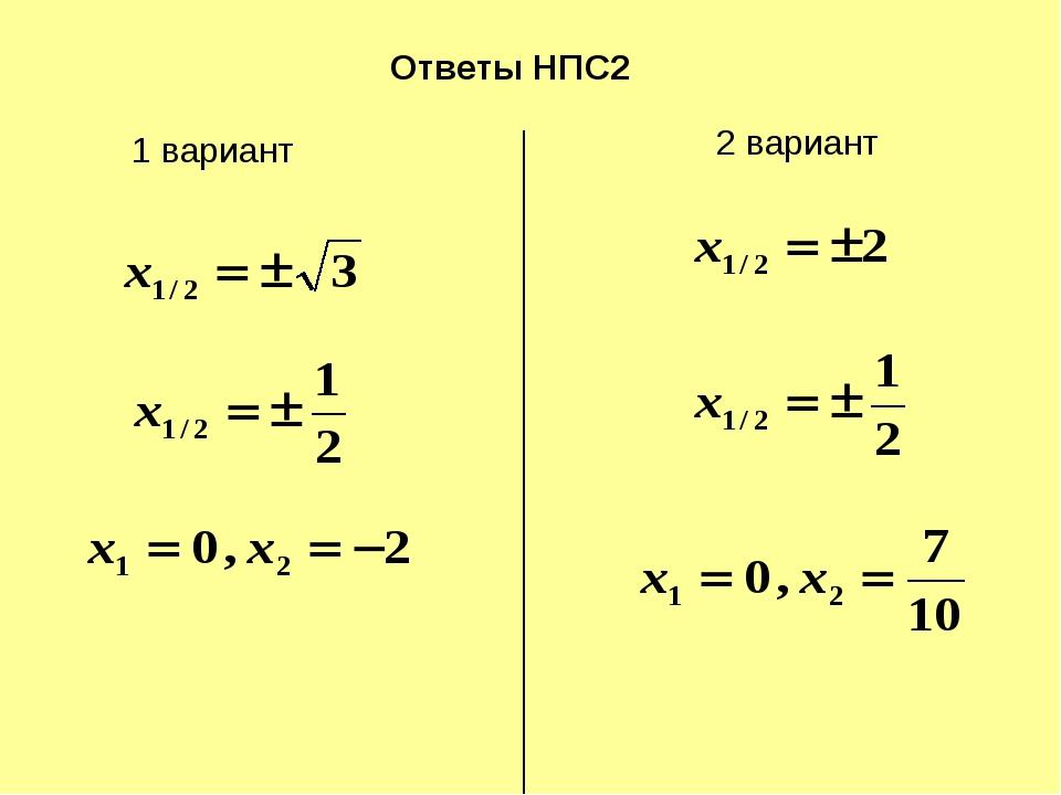 Ответы НПС2 1 вариант 2 вариант