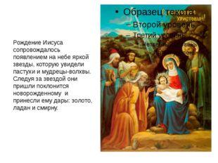 Рождение Иисуса сопровождалось появлением на небе яркой звезды, которую увиде