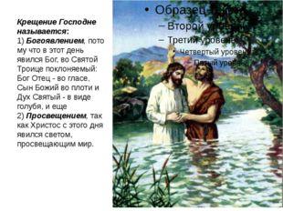 Крещение Господне называется: 1)Богоявлением,потому что в этот день явился