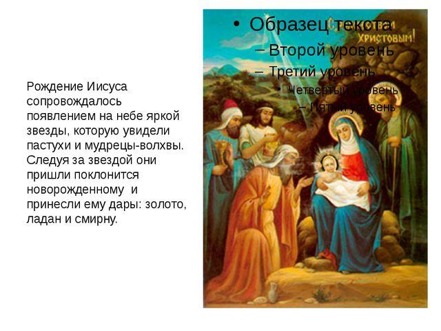 Рождение Иисуса сопровождалось появлением на небе яркой звезды, которую увиде...