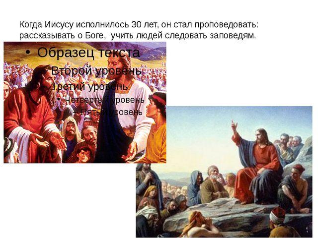 Когда Иисусу исполнилось 30 лет, он стал проповедовать: рассказывать о Боге,...