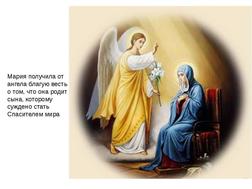 Мария получила от ангела благую весть о том, что она родит сына, которому суж...