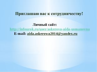 Личный сайт: http://infourok.ru/user/askerova-aida-usmanovna E-mail: aida.ask