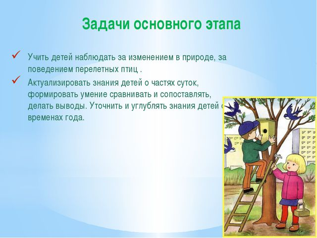 Задачи основного этапа Учить детей наблюдать за изменением в природе, за пове...