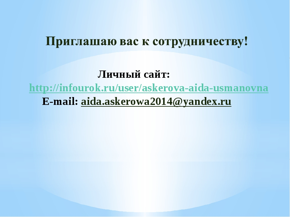Личный сайт: http://infourok.ru/user/askerova-aida-usmanovna E-mail: aida.ask...