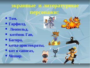экранные и литературные персонажи: Том, Гарфилд, Леопольд, котёнок Гав, Баг