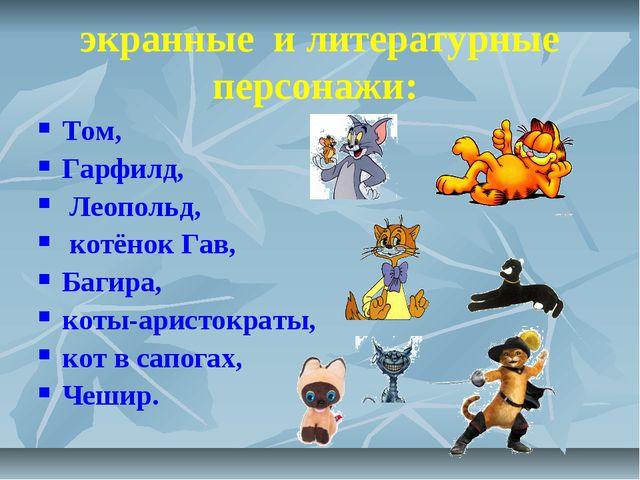 экранные и литературные персонажи: Том, Гарфилд, Леопольд, котёнок Гав, Баг...
