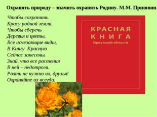 Чтобы сохранить Красу родной земли, Чтобы сберечь Деревья и цветы, Все исчеза