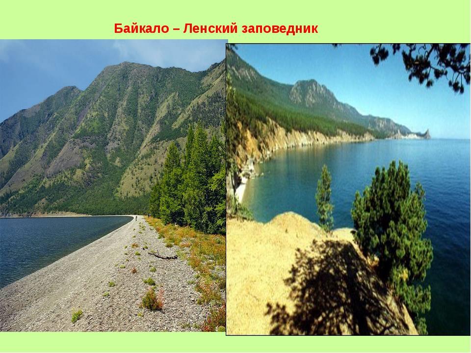Байкало – Ленский заповедник