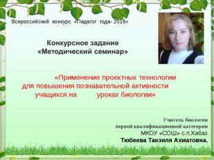 Всероссийский конкурс «Педагог года- 2016» «Применение проектных технологии д