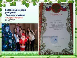 КВН конкурс среди учащихся Зольского района «Рыцари закона» III МЕСТО