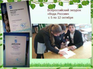 Всероссийский экоурок «Вода России» с 5 по 12 октября