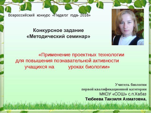 Всероссийский конкурс «Педагог года- 2016» «Применение проектных технологии д...