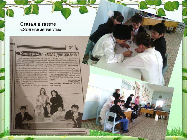 Статья в газете «Зольские вести»