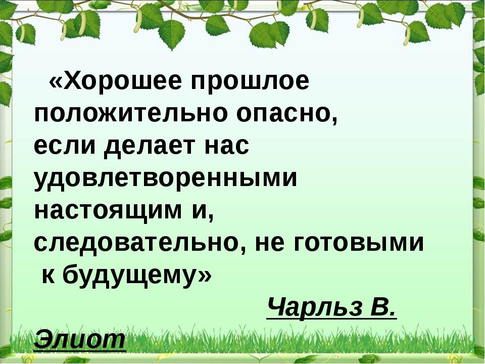 «Хорошее прошлое положительно опасно, если делает нас удовлетворенными насто...