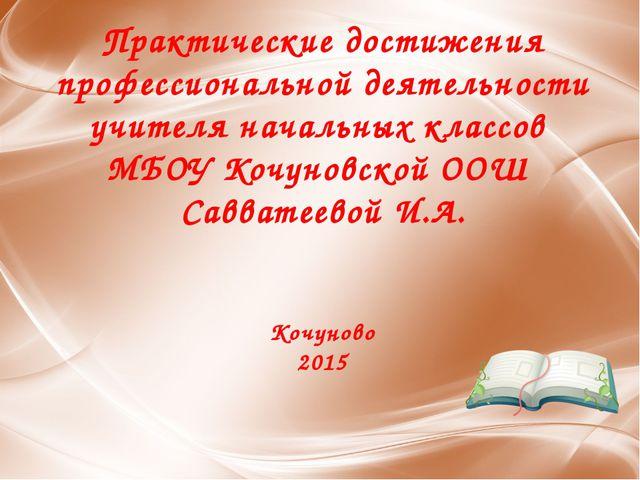 Практические достижения профессиональной деятельности учителя начальных клас...