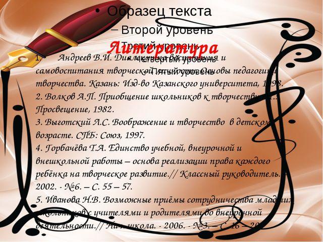 Литература 1. Андреев В.И. Диалектика воспитания и самовоспитания творческой...