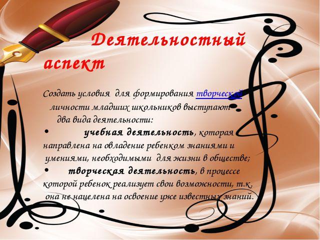 Деятельностный аспект Создать условия для формирования творческой личности м...