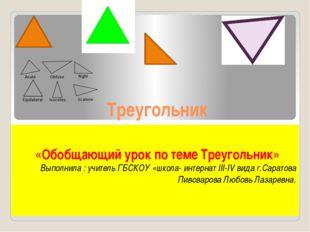 Треугольник «Обобщающий урок по теме Треугольник» Выполнила : учитель ГБСКОУ