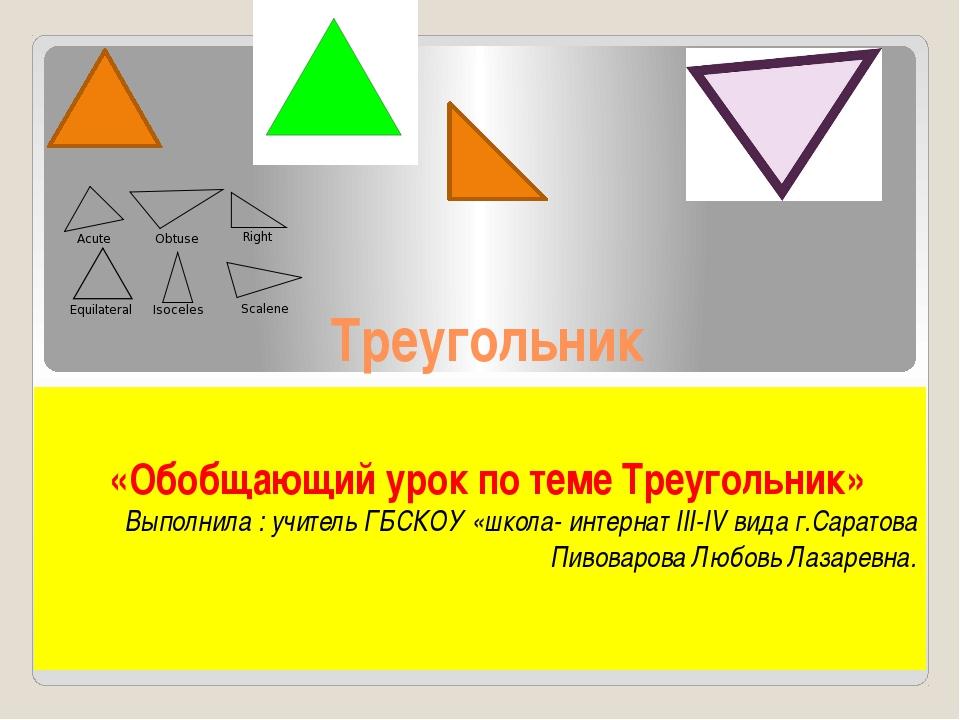 Треугольник «Обобщающий урок по теме Треугольник» Выполнила : учитель ГБСКОУ...