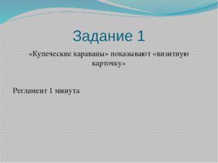 Задание 1 «Купеческие караваны» показывают «визитную карточку» Регламент 1 ми