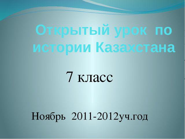 Открытый урок по истории Казахстана 7 класс Ноябрь 2011-2012уч.год