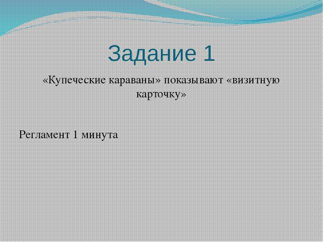 Задание 1 «Купеческие караваны» показывают «визитную карточку» Регламент 1 ми...
