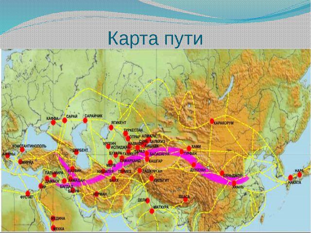 Карта пути
