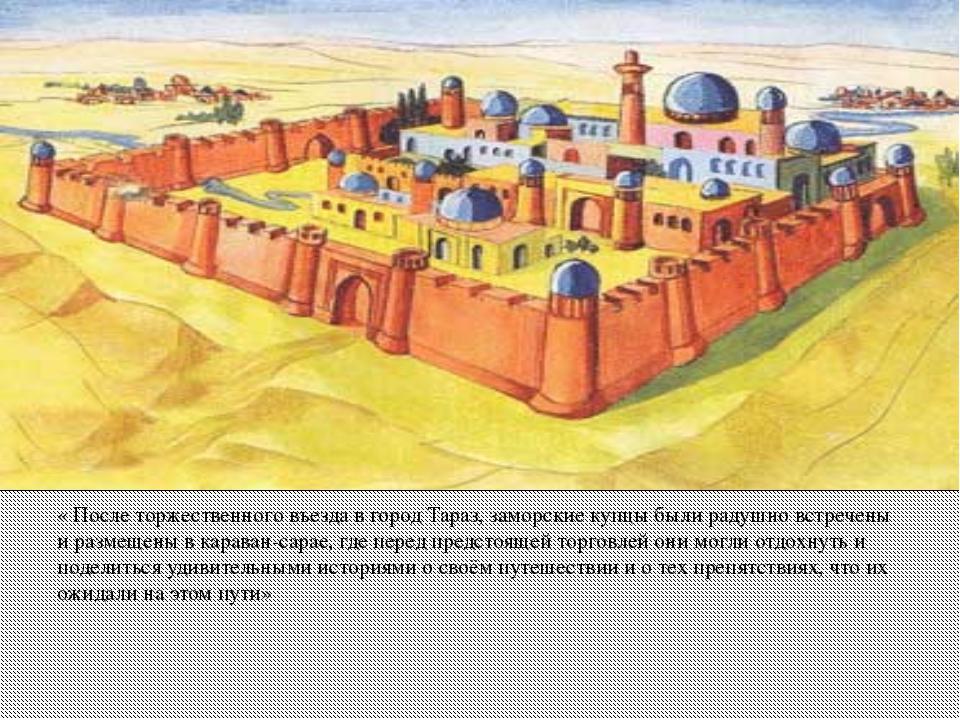 « После торжественного въезда в город Тараз, заморские купцы были радушно вс...