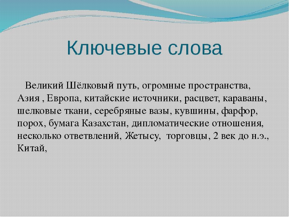 Ключевые слова Великий Шёлковый путь, огромные пространства, Азия , Европа, к...