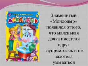Знаменитый «Мойдодыр» появился оттого, что маленькая дочка писателя вдруг зау