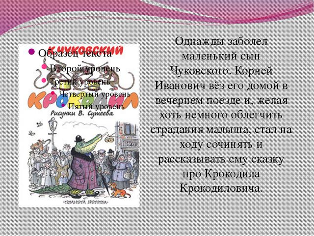 Однажды заболел маленький сын Чуковского. Корней Иванович вёз его домой в веч...
