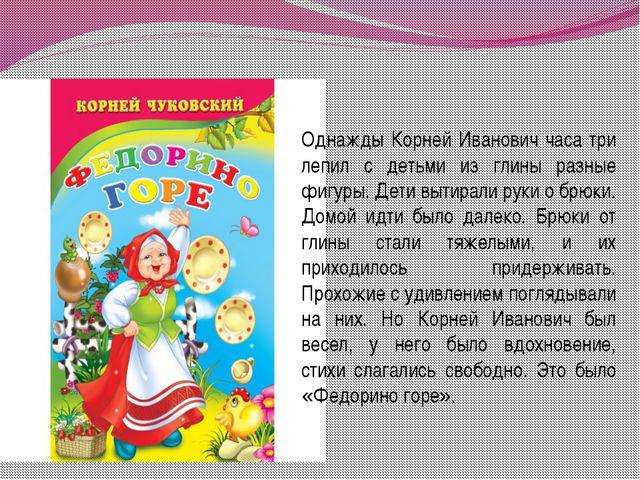 - Однажды Корней Иванович часа три лепил с детьми из глины разные фигуры. Дет...