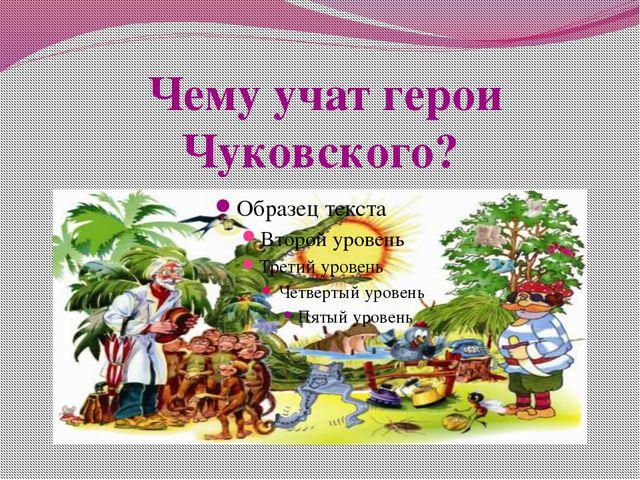 Чему учат герои Чуковского?