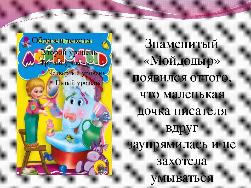 Знаменитый «Мойдодыр» появился оттого, что маленькая дочка писателя вдруг зау...