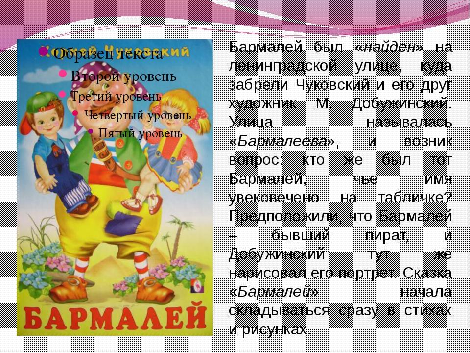 Бармалей был «найден» на ленинградской улице, куда забрели Чуковский и его др...