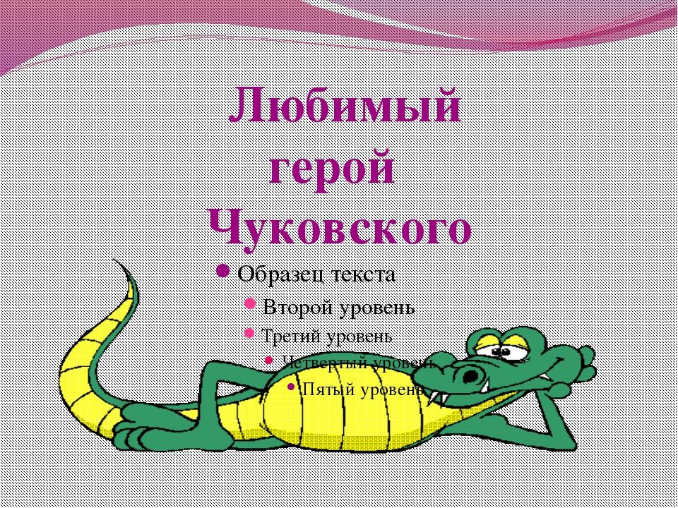 Любимый герой Чуковского