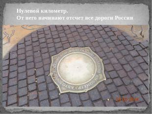 Нулевой километр. От него начинают отсчет все дороги России