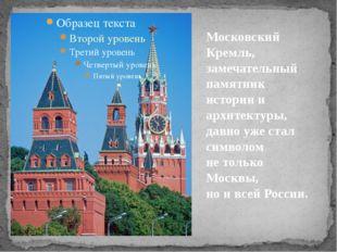 Московский Кремль, замечательный памятник истории и архитектуры, давно уже ст