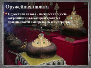 Оружейная палата Оружейная палата - московскиймузей-сокровищница,в котором х