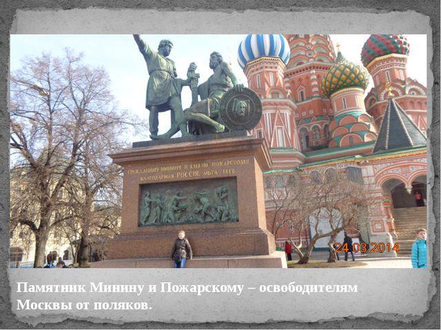 Памятник Минину и Пожарскому – освободителям Москвы от поляков.