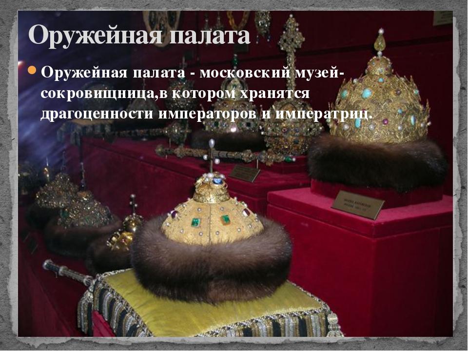 Оружейная палата Оружейная палата - московскиймузей-сокровищница,в котором х...