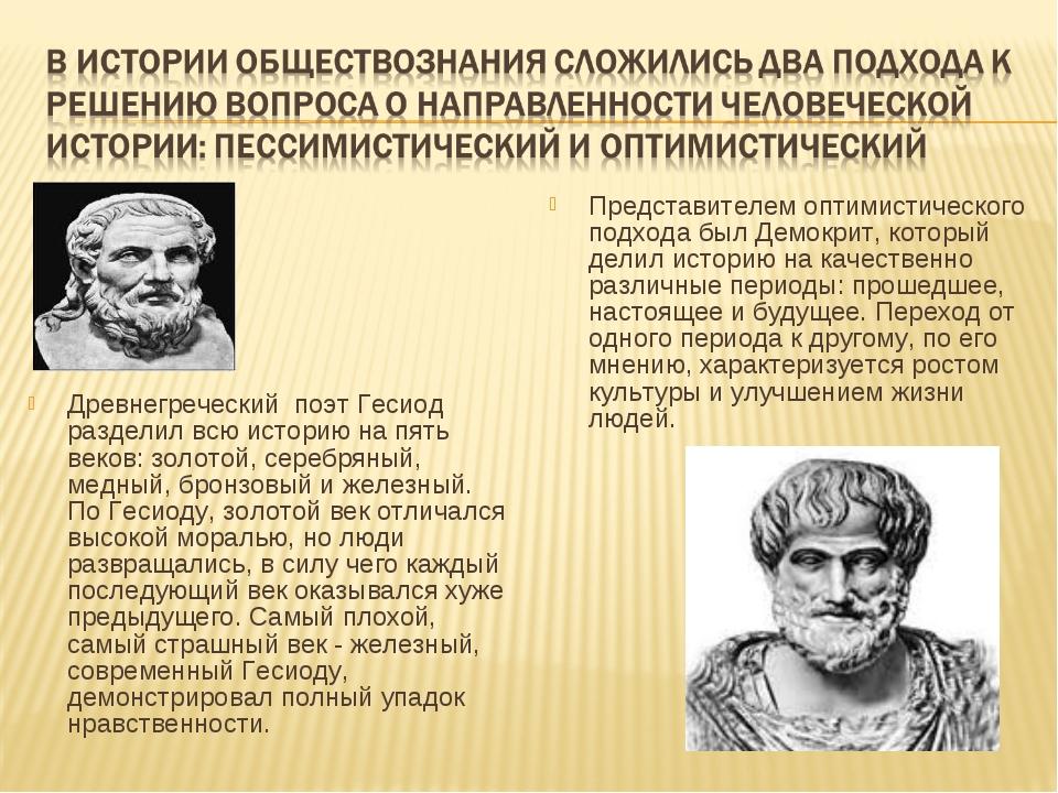 Золотой век в древнегреческой поэзии
