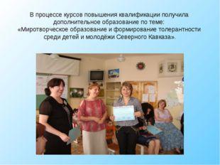 В процессе курсов повышения квалификации получила дополнительное образование