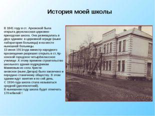 История моей школы В 1841 году в ст. Архонской была открыта двухклассная церк
